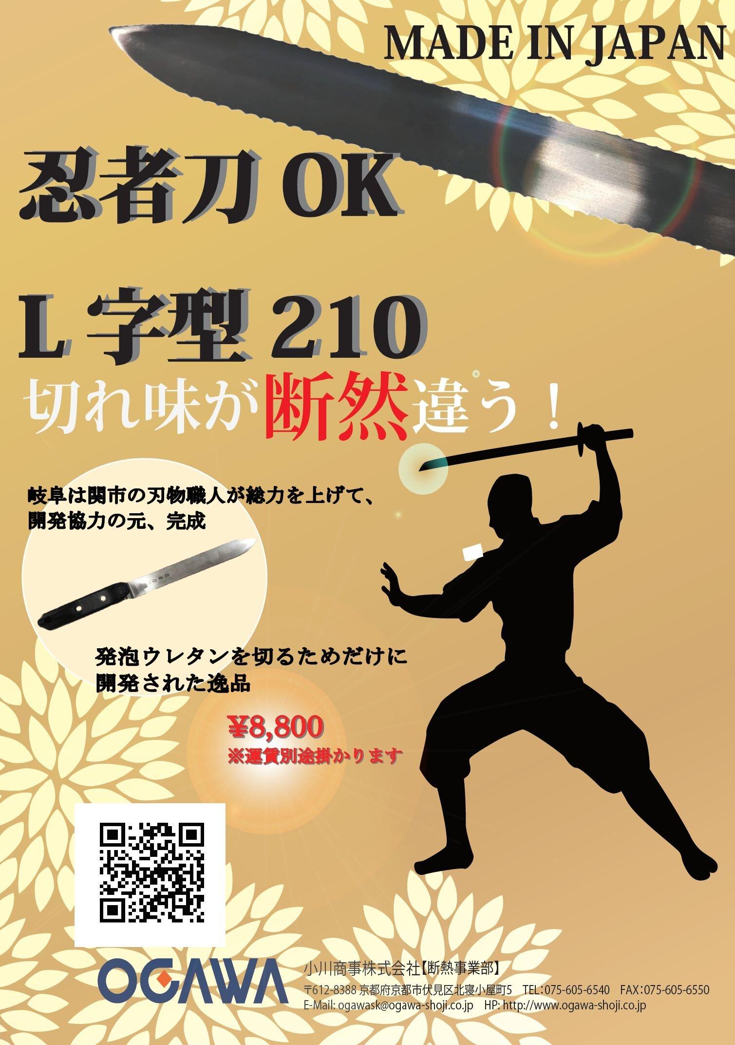 202012_ninjya02.jpg